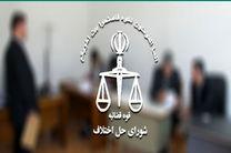 افزایش ۱۰ درصدی صلح و سازش در شوراهای حل اختلاف در سال جاری