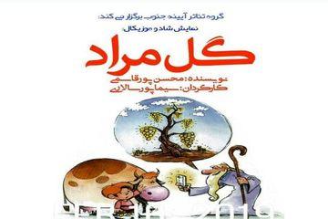 """اجرای عمومی نمایش """"گل مراد"""" در حاجی آباد/ دومین رویداد سالانه عکاسی رودان افتتاح شد"""