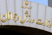 وزارت ورزش و جوانان، جسارت به ساحت مقدس رسول الله (ص)  را محکوم کرد