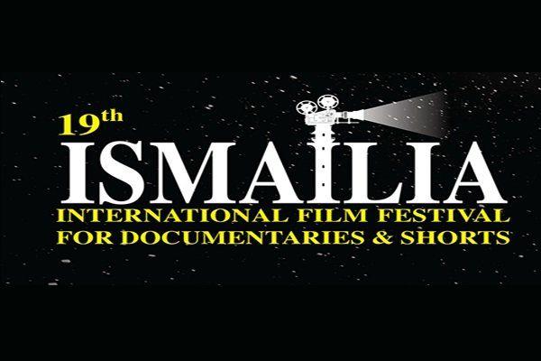 «پیشخدمت» در جشنواره فیلم اسماعیلیه به نمایش درمیآید