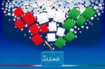 اعضای هیات نظارت بر انتخابات در همدان چه کسانی هستند؟