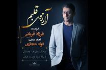 انتشار قطعه آرزوی قلبم به خوانندگی فرزاد قربانی