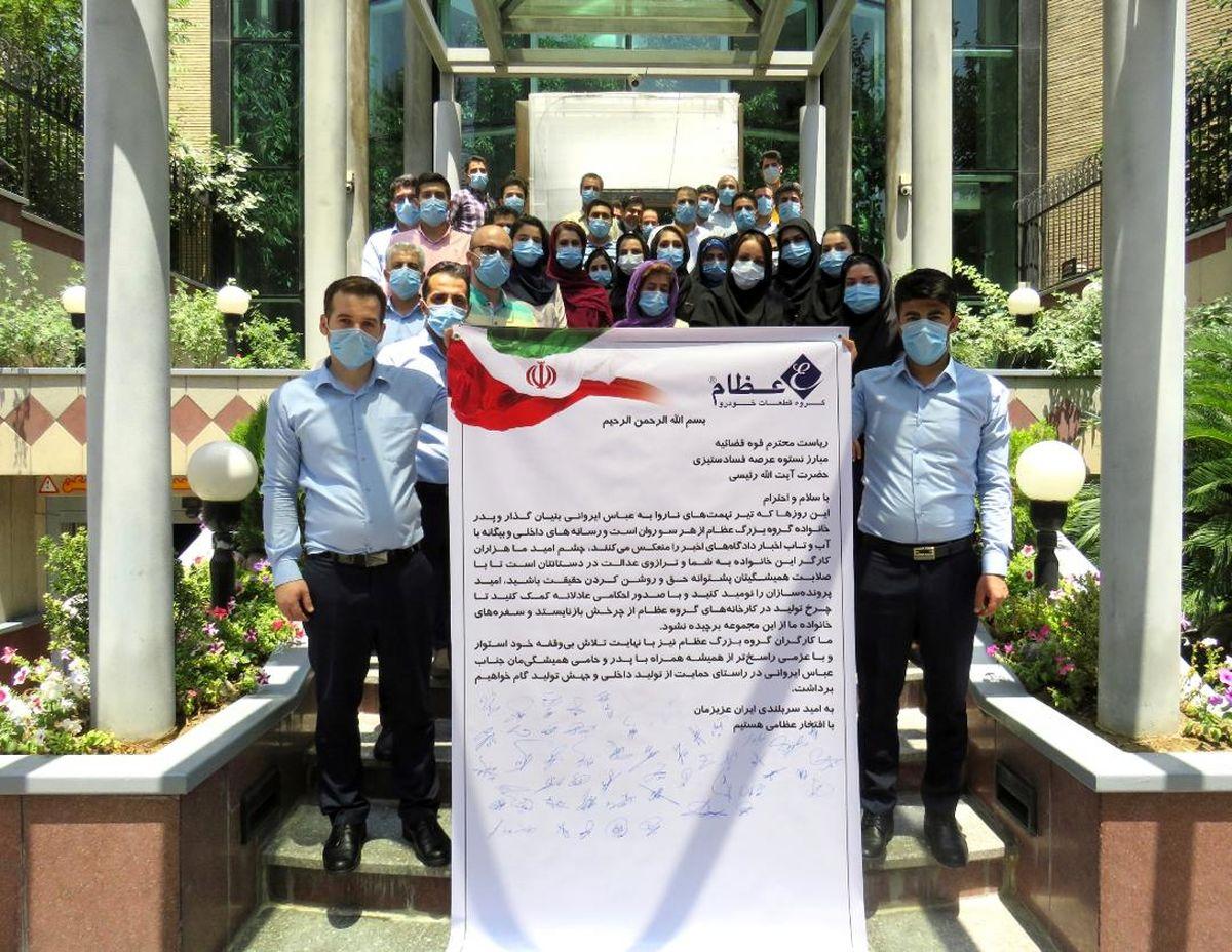 درخواست کارکنان خانواده عظام از ریاست قوه قضائیه