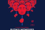 شاهدان پوتین به سینما حقیقت میآیند