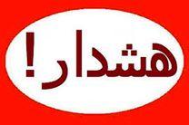 هشدار بانک ملی ایران نسبت به شگردهای جدید کلاهبرداران