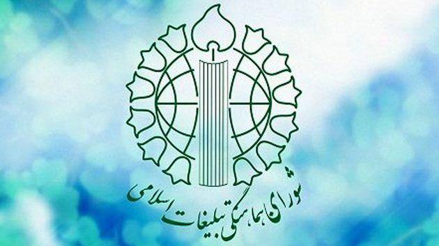 دعوت شورای هماهنگی تبلیغات اسلامی از مردم برای حضور در انتخابات