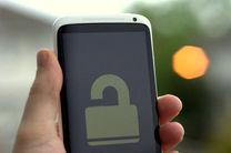 شما معنی دقیق گوشی قفل نشده و باز را میدانید؟