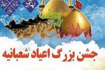 برگزاری جشن اعیاد شعبانیه در امامزاده سلطان سیدعلی(ع) نایین