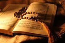 جشنواره ملی پایان نامه های برتر قرآنی برگزار می شود