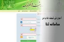 """ورود به دادسرای کرمانشاه، منوط به ثبتنام در """"ثنا"""" است"""