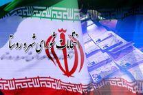 نام نویسی از داوطلبان شوراهای اسلامی شهر در هرمزگان آغاز شد