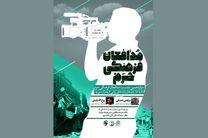 دوازدهمین نشست مدافعان فرهنگی حرم در جشنواره عمار برگزار می شود