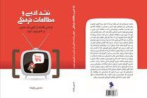 «نقد ادبی و مطالعات فرهنگی» منتشر شد