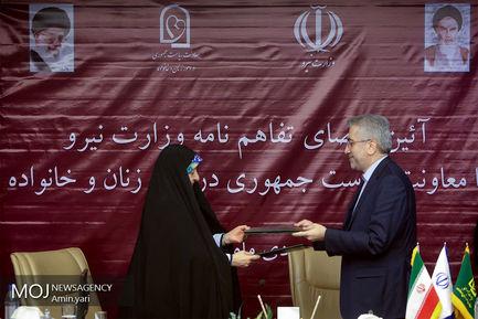 امضا+تفاهم+نامه+وزارت+نیرو+بامعاونت+زنان+و+خانواده+ریاست+جمهوری