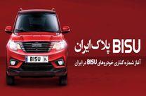 آغاز شماره گذاری خودروهای BISU در ایران