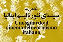 نگاهی به سینمای نئورئالیسم ایتالیا در موزه سینمای ایران