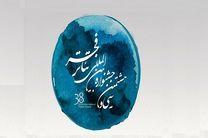 فراخوان سی و هشتمین جشنواره بینالمللی تئاتر فجر