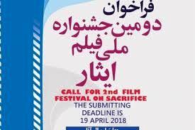 اعلام آخرین مهلت ارسال آثار به جشنواره ایثار