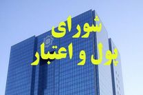تصویب دستورالعمل اجرایی نحوه امهال مطالبات موسسات اعتباری