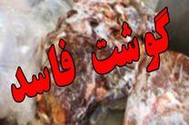 کشف و معدوم سازی 200 کیلوگرم گوشت فاسد در اصفهان