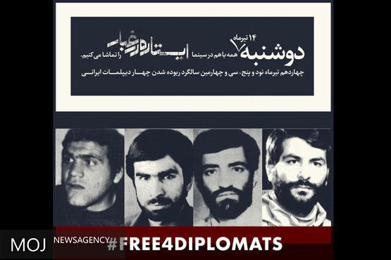 دعوت به دیدن «ایستاده در غبار» در سالروز ربایش دیپلماتهای ایرانی