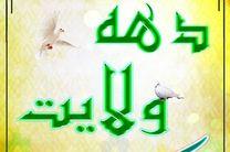 اجرای ویژه برنامه های دهه ولایت در  امامزادگان شاخص استان اصفهان