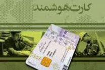 راه اندازی اولین ایستگاه سیار صدور کارت هوشمند ملی در اصفهان