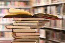 اعلام مصوبات خرید از ناشران نمایشگاه کتاب در خرداد