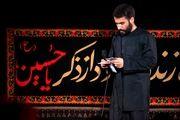 دانلود مداحی حسین طاهری در شب چهارم دهه دوم محرم