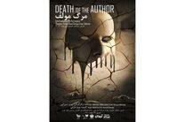 پردیس تئاتر تهران پس از شش ماه میزبان نمایش مرگ مولف میشود