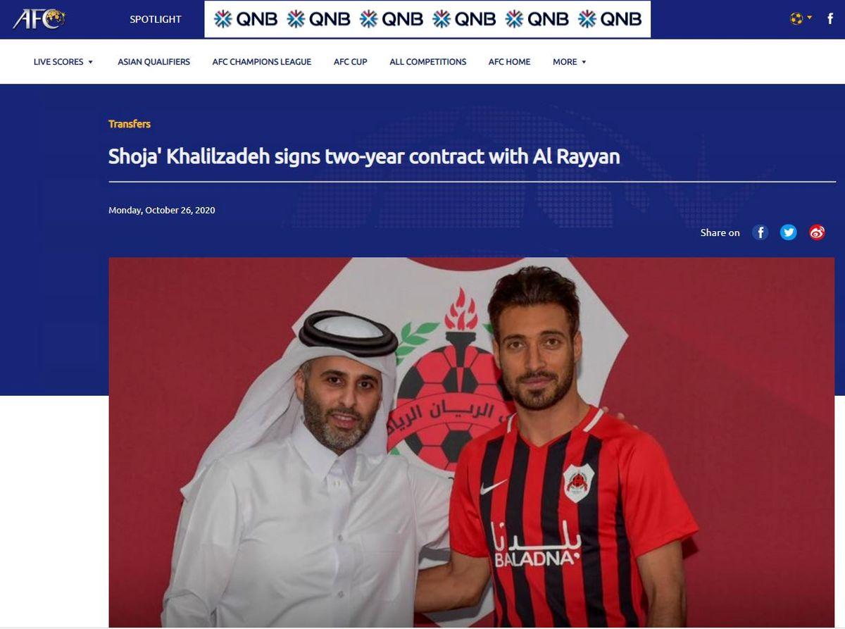 واکنش AFC به خبر پیوستن شجاع خلیل زاده به باشگاه الریان