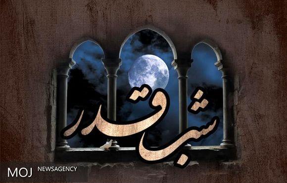 شب های احیا در مصلای امام خمینی(ره) برگزار می شود