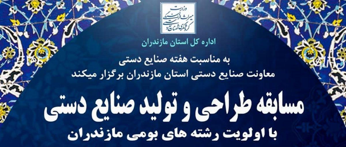 مسابقه طراحی و تولید صنایعدستی و هنرهای سنتی در مازندران