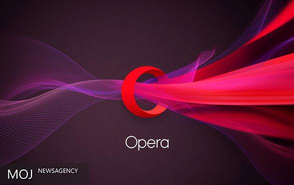 مذاکرات ۱٫۲ میلیارد دلاری برای خرید «اپرا» توسط چینیها شکست خورد