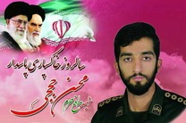 مراسم سالروز خاکسپاری شهید محسن حججی در نجفآباد