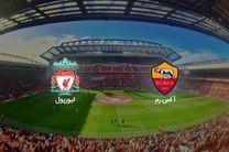 لیورپول به مصاف رئال مادرید می رود / نتیجه بازی لیورپول و آ اس رم