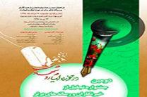 جشنواره تجلیل از رسانه های برتر حوزه ایثار و شهادت برگزار می شود