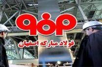 اهدای ۱۰هزار بستۀ نوشت افزار توسط شرکت فولاد مبارکه به دانش آموزان نیازمند در اصفهان