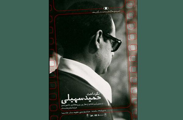 مراسم نکوداشت حمید سهیلی در خانه سینما برگزار می شود