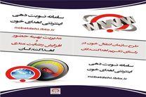 امکان پیش ثبت نام اینترنتی اهدای خون در کردستان فراهم شد