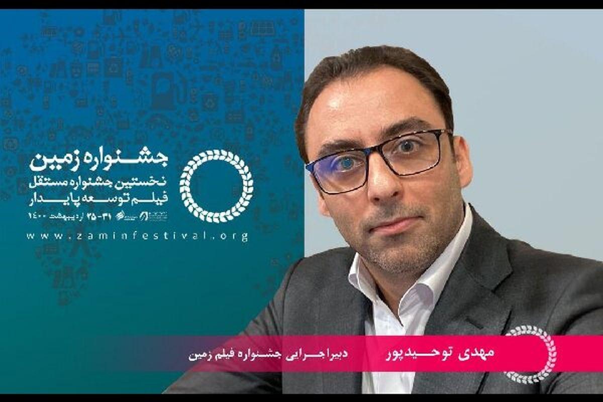 نشان «محمدتقی فرور» در جشنواره فیلم «زمین» اهدا شد