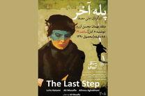 نمایش فیلم پله آخر در خانه هنرمندان ایران
