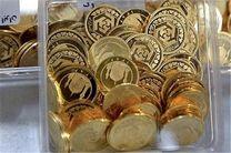 قیمت سکه در 25 اسفند ماه اعلام شد