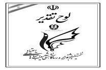 برگزیدگان جشنواره رسانه و آسیب های اجتماعی کردستان مشخص شدند
