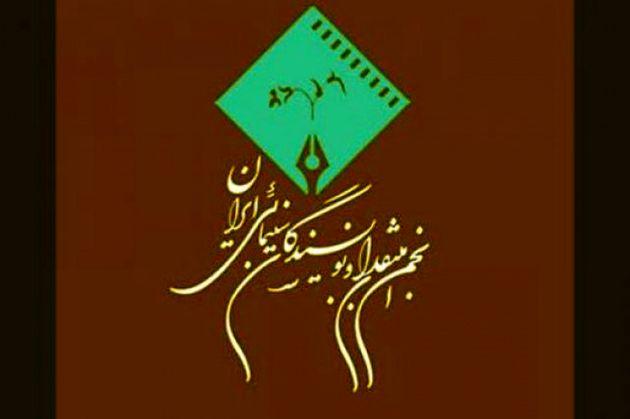 گزارش عملکرد و انتخاب اعضای جدید دستورکار مجمع عمومی انجمن منتقدان و نویسندگان سینمایی