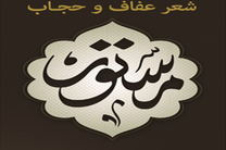 اعضای شورای سیاست گذاری دومین کنگره ملی شعر عفاف و حجاب منصوب شدند