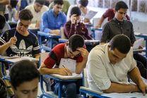 راهیابی ۳۲۳ دانشآموز مددجوی اصفهانی به دانشگاه