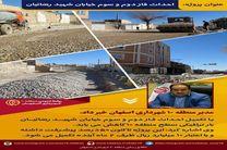 عملیات اجرایی احداث فاز دوم و سوم خیابان شهید رضاییان در منطقه 10 شهرداری اصفهان