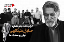 گرامیداشت صادق عبداللهی نویسنده پیشکسوت رادیو در رادیو ایران