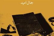 چاپ تازه «تاریخ سینمای ایران» منتشر شد